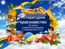 Літературне краєзнавство звіт роботи з пріоритетного напрямку Княжівської ЗШ ...