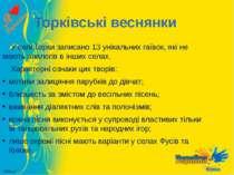 Торківські веснянки У селі Торки записано 13 унікальних гаївок, які не мають ...