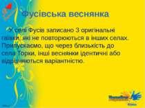 Фусівська веснянка У селі Фусів записано 3 оригінальні гаївки, які не повторю...
