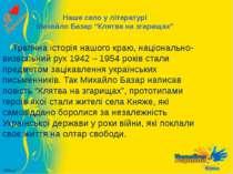 """Наше село у літературі Михайло Базар """"Клятва на згарищах"""" Трагічна історія на..."""