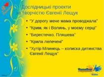 """Дослідницькі проекти за творчістю Євгенії Лещук """"У дорогу мене мама проводжал..."""