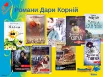 Романи Дари Корній