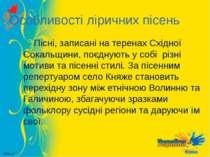 Особливості ліричних пісень Пісні, записані на теренах Східної Сокальщини, по...