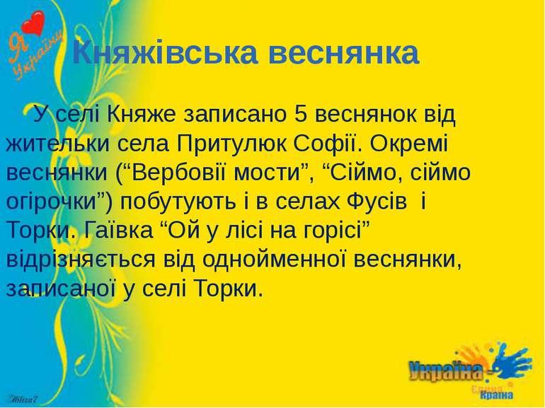 Княжівська веснянка У селі Княже записано 5 веснянок від жительки села Притул...