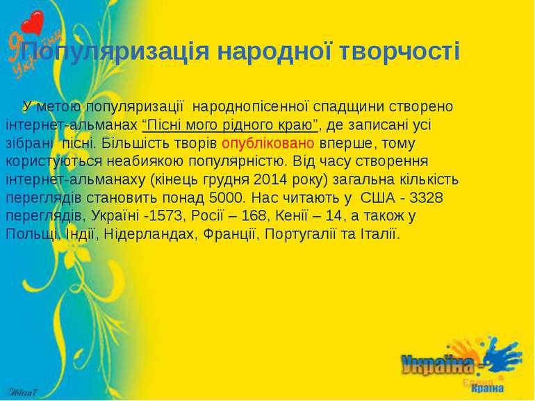 Популяризація народної творчості У метою популяризації народнопісенної спадщи...