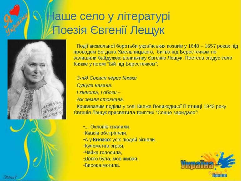 Наше село у літературі Поезія Євгенії Лещук Події визвольної боротьби українс...