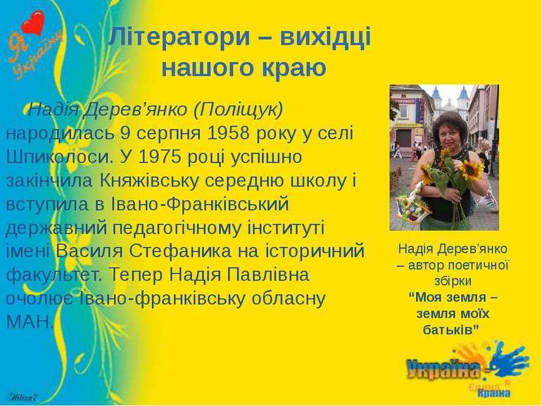 Літератори – вихідці нашого краю Надія Дерев'янко (Поліщук) народилась 9 серп...