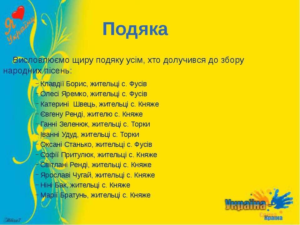 Подяка Висловлюємо щиру подяку усім, хто долучився до збору народних пісень: ...