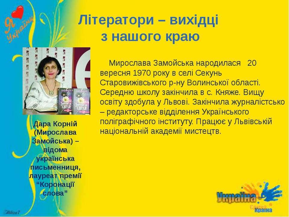 Літератори – вихідці з нашого краю Мирослава Замойська народилася 20 вересня ...