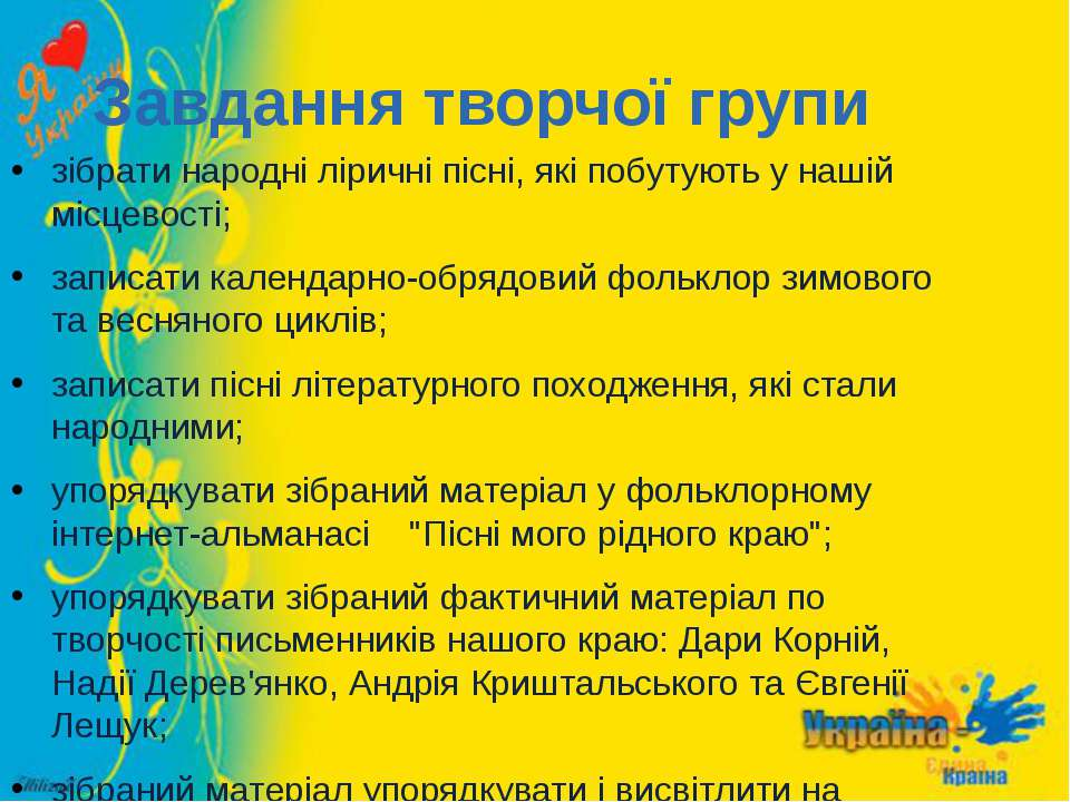 Завдання творчої групи зібрати народні ліричні пісні, які побутують у нашій м...