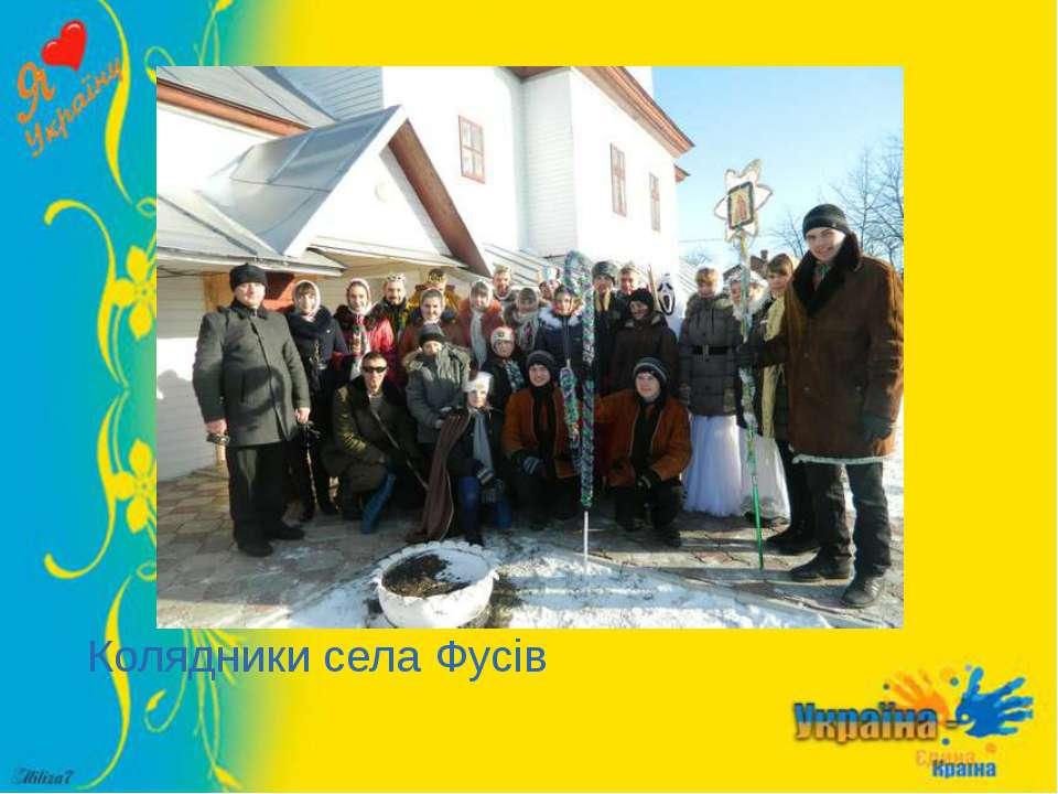 Колядники села Фусів