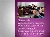 Думки слід сформулювати так, щоб вони відповідати запасу знань слухачів і хар...