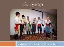 13. гумор Умійте посміятися із себе!