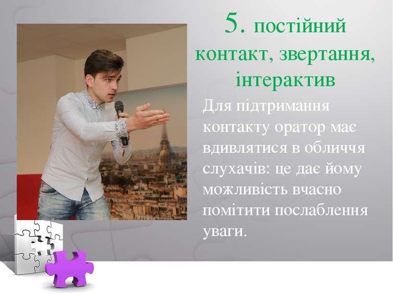 5. постійний контакт, звертання, інтерактив Для підтримання контакту оратор м...