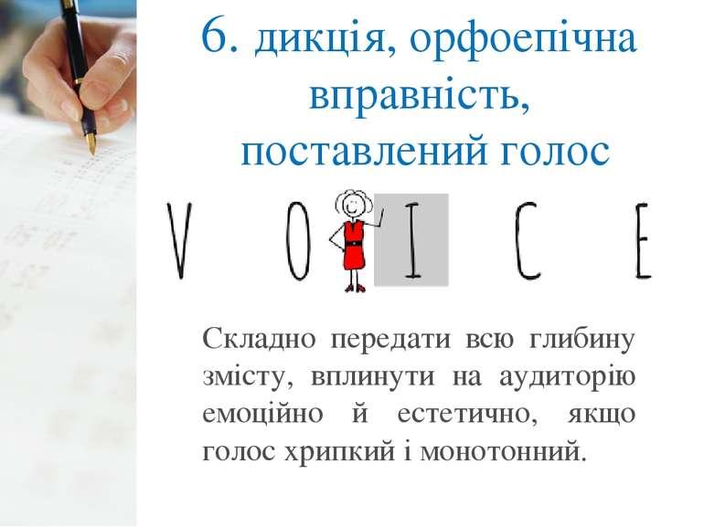 6. дикція, орфоепічна вправність, поставлений голос Складно передати всю глиб...