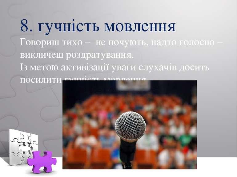 8. гучність мовлення Говориш тихо – не почують, надто голосно – викличеш розд...
