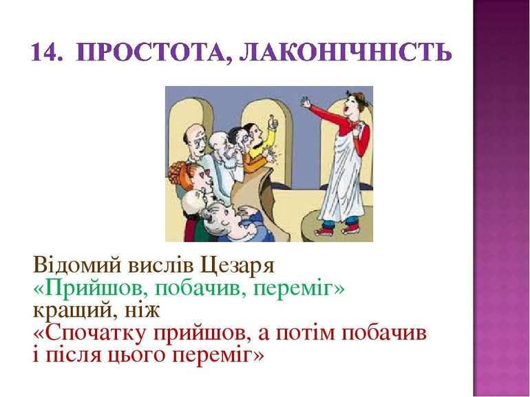 Відомий вислів Цезаря «Прийшов, побачив, переміг» кращий, ніж «Спочатку прийш...