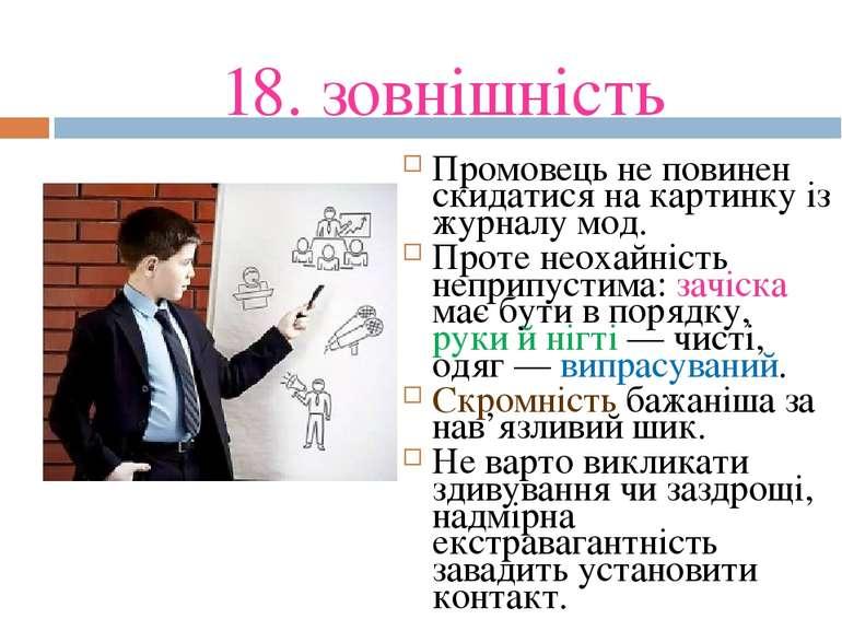 18. зовнішність Промовець не повинен скидатися на картинку із журналу мод. Пр...