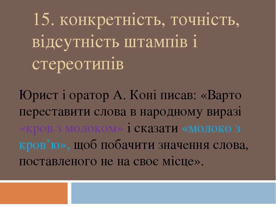15. конкретність, точність, відсутність штампів і стереотипів Юрист і оратор ...