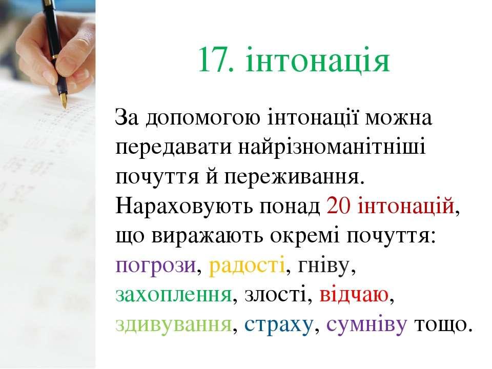 17. інтонація  За допомогою інтонації можна передавати найрізноманітніші поч...