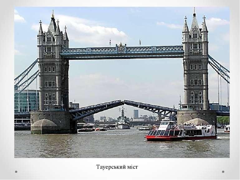 Тауерський міст