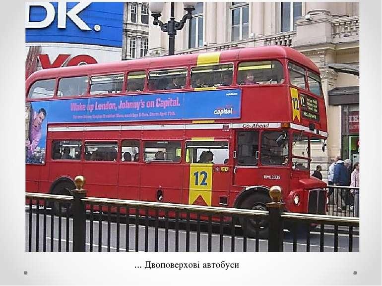 ... Двоповерхові автобуси