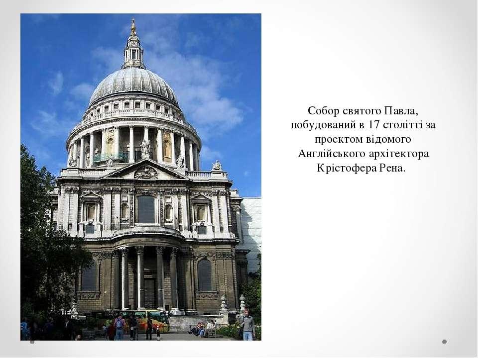 Собор святого Павла, побудований в 17 столітті за проектом відомого Англійськ...