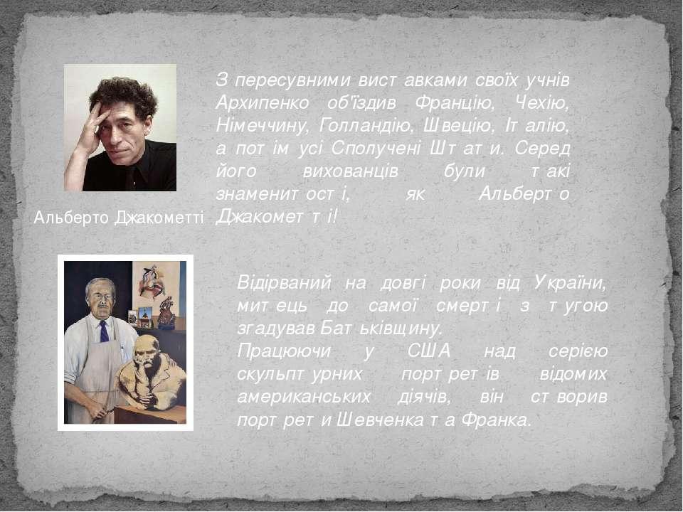 Відірваний на довгі роки від України, митець до самої смерті з тугою згадував...