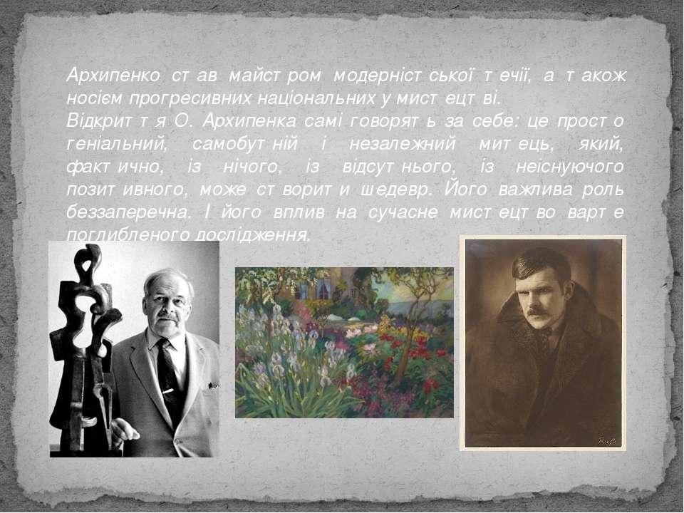Архипенко став майстром модерністської течії, а також носієм прогресивних нац...