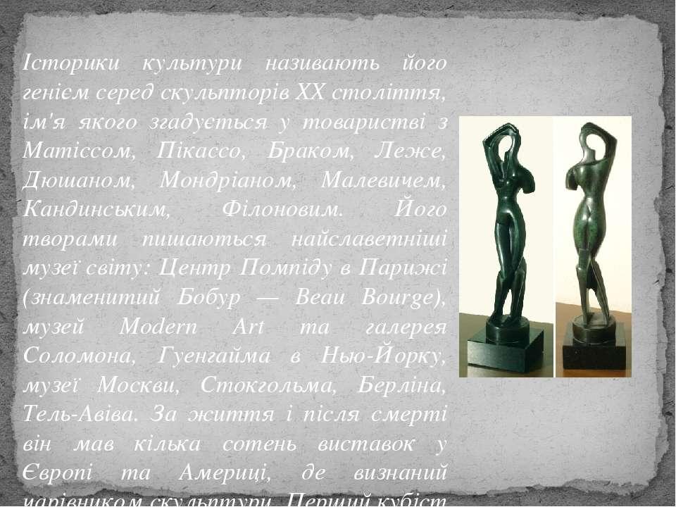 Історики культури називають його генієм серед скульпторів XX століття, ім'я я...