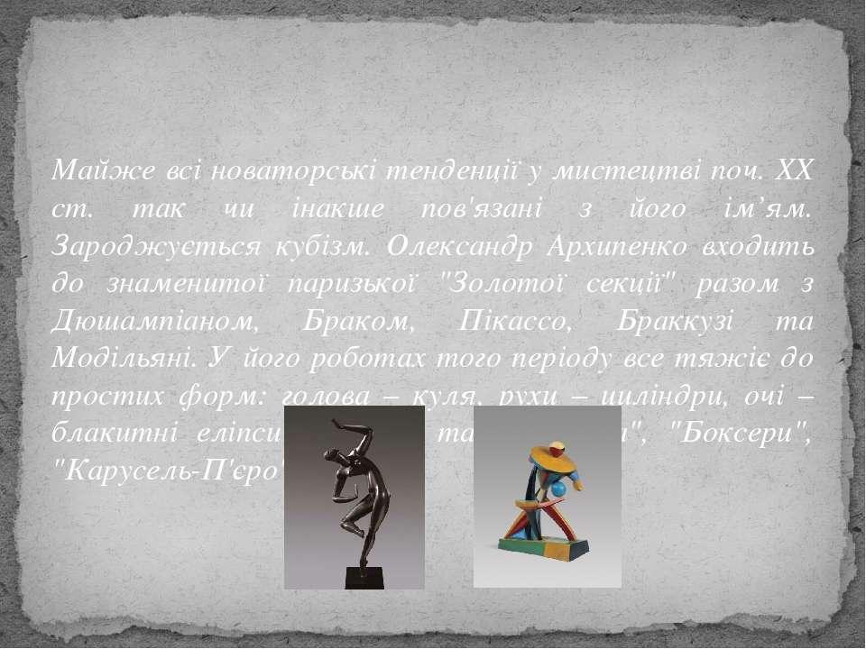 Майже всі новаторські тенденції у мистецтві поч. ХХ ст. так чи інакше пов'яза...