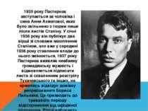 1935 року Пастернак заступається за чоловіка і сина Анни Ахматової, яких було...