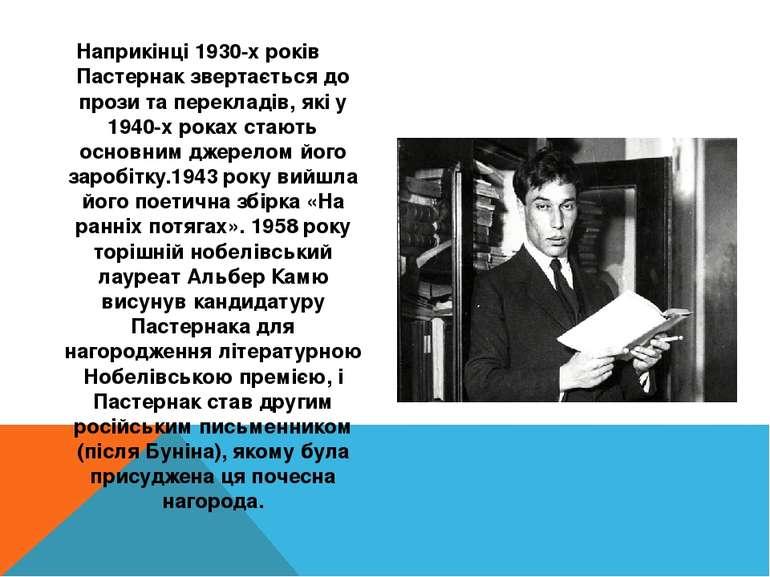 Наприкінці 1930-х років Пастернак звертається до прози та перекладів, які у 1...