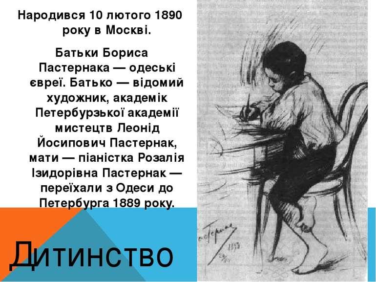 Народився 10 лютого 1890 року в Москві. Батьки Бориса Пастернака — одеські єв...