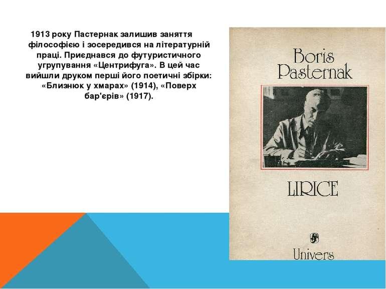 1913 року Пастернак залишив заняття філософією і зосередився на літературній ...