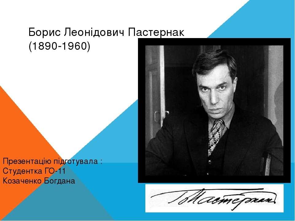 Борис Леонідович Пастернак (1890-1960) Презентацію підготувала : Студентка ГО...