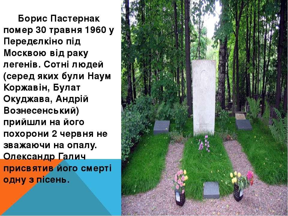 Борис Пастернак помер 30 травня 1960 у Передєлкіно під Москвою від раку леген...
