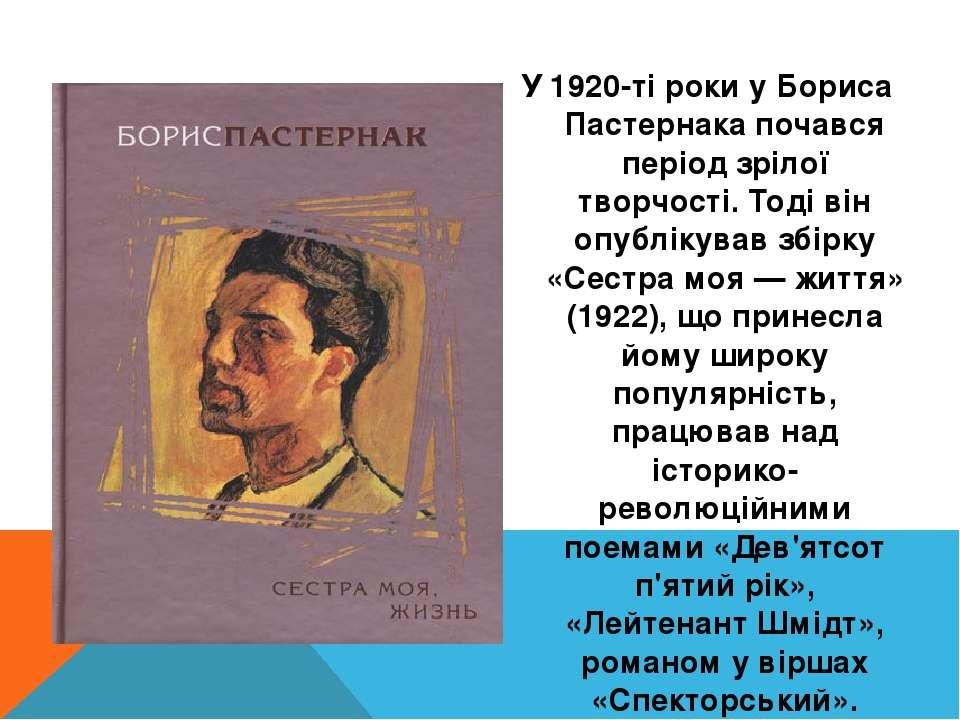 У 1920-ті роки у Бориса Пастернака почався період зрілої творчості. Тоді він ...