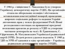 У 1904 р. з ініціативи Є. Чикаленка було утворено Українську демократичну пар...