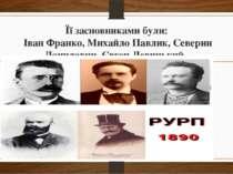 Її засновниками були: Іван Франко, Михайло Павлик, Северин Данилович, Євген Л...