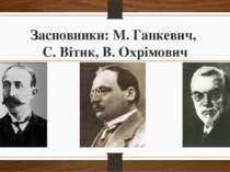 Засновники: М. Ганкевич, С. Вітик, В. Охрімович