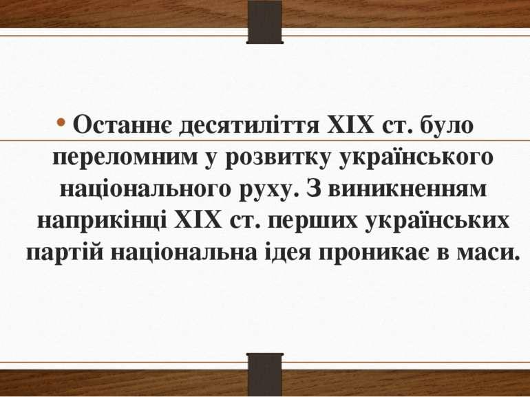 Останнє десятиліття ХІХ ст. було переломним у розвитку українського національ...