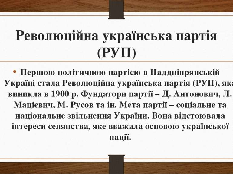 Революційна українська партія (РУП) Першою політичною партією в Наддніпрянськ...