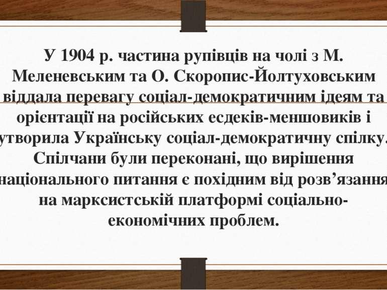 У 1904 р. частина рупівців на чолі з М. Меленевським та О. Скоропис-Йолтуховс...