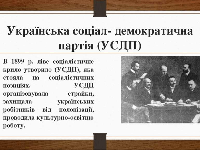 Українська соціал- демократична партія (УСДП) В 1899 р. ліве соціалістичне кр...