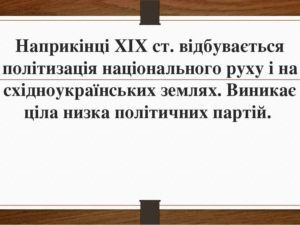 Наприкінці ХІХ ст. відбувається політизація національного руху і на східноукр...