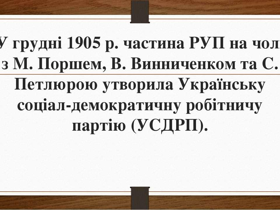 У грудні 1905 р. частина РУП на чолі з М. Поршем, В. Винниченком та С. Петлюр...