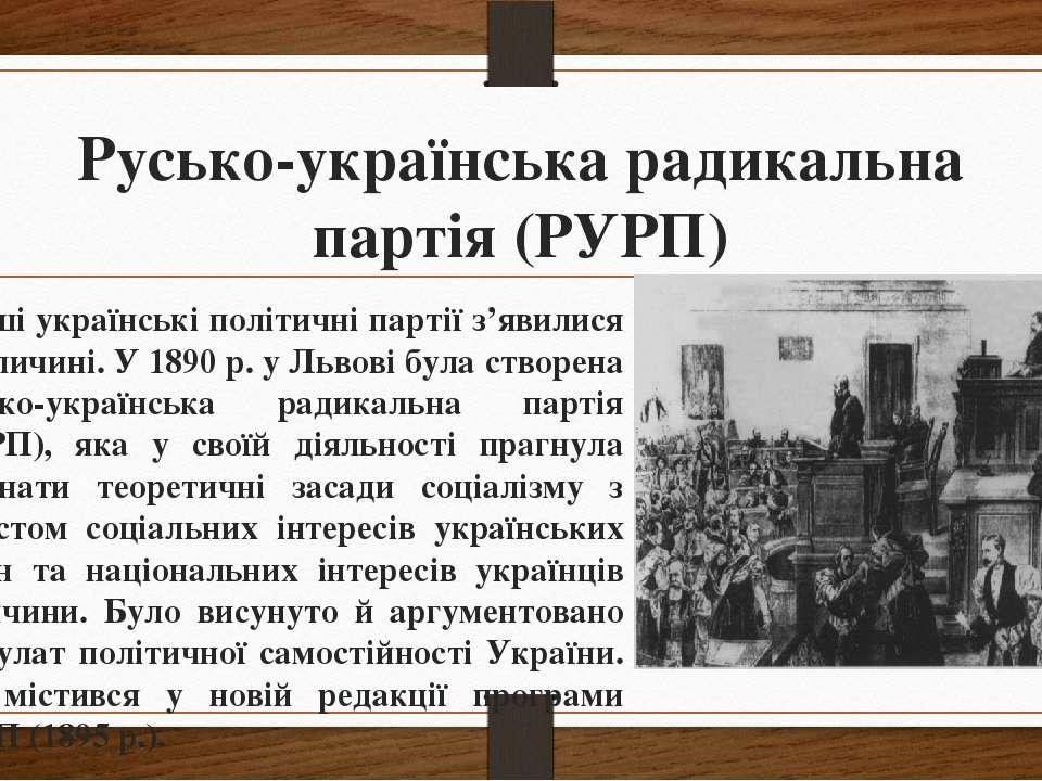 Русько-українська радикальна партія (РУРП) Перші українські політичні партії ...