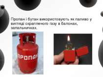 Пропан і бутан використовують як паливо у вигляді скрапленого газу в балонах,...