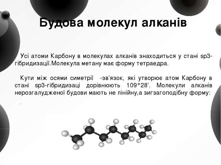 Будова молекул алканів Усі атоми Карбону в молекулах алканів знаходиться у ст...